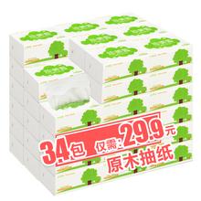 卫生纸抽纸面巾纸餐巾纸 珍美皙34包原木抽纸批发整箱家庭装 纸巾