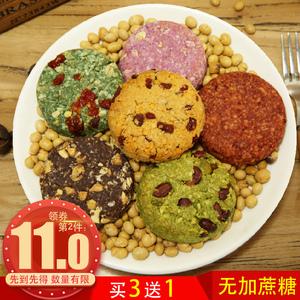 食美人燕麦代餐饼干健身饱腹全麦魔芋压缩低杂粗粮卡脂热量零食品