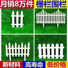 塑料栅栏围栏庭院白色栅栏装饰花园花坛幼儿园圣诞围栏栅栏小篱笆