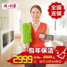 鸿到家 家政服务家庭保洁24次4小时钟点工上门保洁服务套餐上海