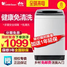 小天鹅洗衣机8公斤KG全自动大容量波轮洗衣机智能 TB80V20 大家电