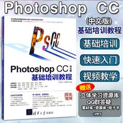 ps教程书籍零基础 photoshop cc2018基础培训视频ps cs6完全自学从入门到精通图像处理图片抠图调色adobe淘宝美工平面设计软件教材