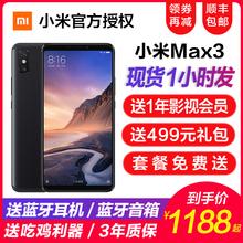 小米Max3大屏全面屏手机max3 送碎屏险 小米 1小时发 Xiaomi