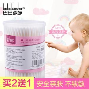 【买2送1】巴巴罗莎母婴儿细用棉签不掉棉絮双头卫生专用盒包邮