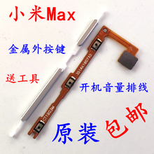 Original millet Max button side key line, millet MAX inside and outside the boot volume line outside the mobile phone side key accessories