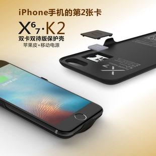 iPhone6s/7双卡双待双通苹果皮六卡酷宝专用plus神器保护套手机壳