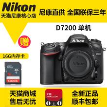 尼康D7200 单反相机 140 套机18 Nikon 105 200专业高清数码