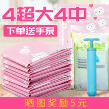 真空压缩袋粉色萌宠4超大4中号棉被子羽绒衣服防尘防潮收纳整理袋