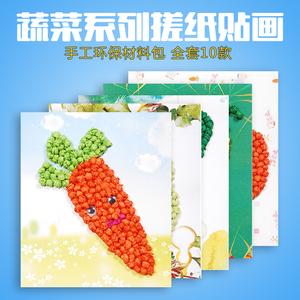 蔬菜揉纸贴画宝宝手工制作diy搓纸画 span class=h>材料包 /span>益智