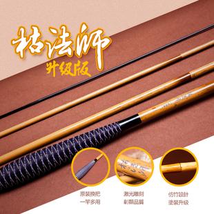 日本枯法师升级版并继竿插节杆鲫鱼竿28调清仓4.52.7米超轻细钓鱼
