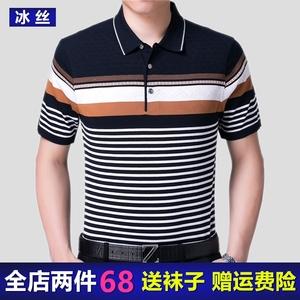 爸爸夏装中年男士短袖t恤中老年人宽松大码冰丝薄款体恤衫40-50岁