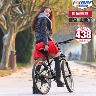 永久山地车自行车24寸21变速减震双碟刹男女式学生越野车 单车