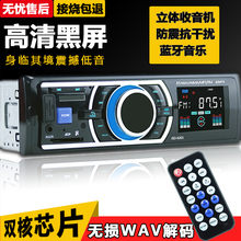 High power vehicle Bluetooth MP3 player, general car audio host U disc radio instead of CD/DVD.