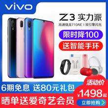 【限时直降100元】vivo Z3手机正品vivo z3 vivo新品z3 vivoz3限量版 voviz3 z1 z3i vivox23 vivox21手机