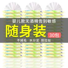 湿纸巾便携宝宝迷你手口专用幼儿10抽30包 德佑婴儿湿巾小包随身装