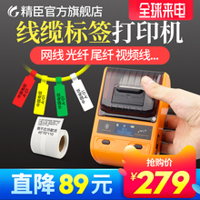 Jingchen Cable Label Printer Knife Type Communication Room Network Cabling Telecommunications Mobile Fiber-optic Cable Flag Handheld Portable Small Bluetooth Self-adhesive Network Label Machine B11
