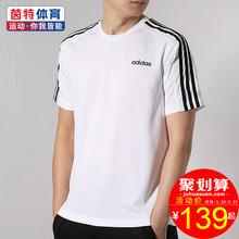 阿迪达斯短袖男 2019夏季新款半袖健身训练跑步运动服白色速干T恤