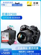 专业单反相机 尼康d7500单机 旅游摄影高清数码 可选18 140mm套机