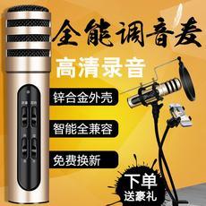 朗亨 唱吧全民K歌电容麦克风华为vivo小米手机用主播直播录歌话筒