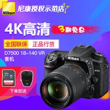 防抖套机 单反相机 高清专业级数码 尼康D7500 Nikon 140mm