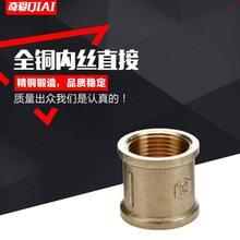 全铜管古 4分全铜加厚内丝直接 铜直接 水管管材配件接头 GA奇爱