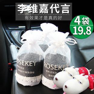 洛饰奇竹炭包汽车用除味除甲醛活性炭去味用品新车内车载除异味剂