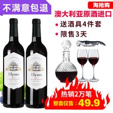 葡萄酒红酒原酒爱丽舍干红双支送酒具新品包邮窖藏口感好女士果香