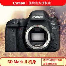 佳能EOS6DMark II 6d2全画幅数码单反相机机身单机准专业数码单反