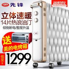 先锋14片热浪油汀取暖器电暖气家用节能省电暖器油丁烤火炉暖气片