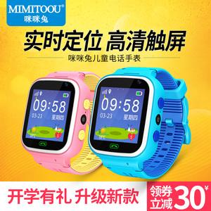 咪咪兔儿童电话手表智能学生手机防水定位通话手环触屏gps男女孩智能手表