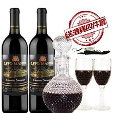 送礼袋双支礼盒开瓶器 2支装 lffo莱菲堡红酒 赤霞珠干红葡萄酒