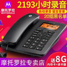 摩托罗拉ct111c自动录音电话机固定座机办公家用SD卡答录有线电话