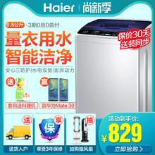 海尔全自动洗衣机 波轮 6.5kg小型家用脱水甩干机 EB65M919