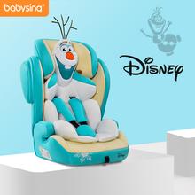 babysing儿童安全座椅汽车通用9个月到12岁宝宝车载婴儿安全座椅