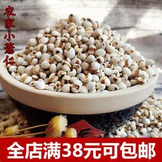 小薏米仁新货五谷杂粮农家自产薏仁米自种红豆薏米500g薏仁米