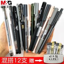 晨光优品中性笔黑色签字笔笔芯黑0.5mm批发学生韩国小清新可爱