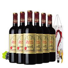 整箱 包邮 法国原瓶原装 进口红酒干红葡萄酒赤霞珠餐酒6支装