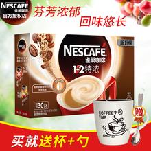 送杯勺 雀巢咖啡1+2特浓三合一速溶咖啡粉13g*30条390g正品
