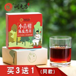 润元昌 新会小青柑 陈皮普洱茶 柑普茶 桔普茶宫廷熟茶叶50g