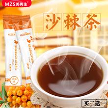 沙棘速溶茶低聚果糖沙棘果汁正品 MZS美再生沙棘茶速溶茶10g 5袋