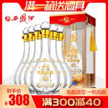 西凤酒52度白酒浓香型礼盒装 尊享v12年份封藏婚庆宴请整箱6瓶