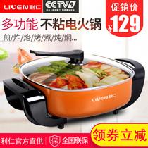 利仁40FC厨房电器多功能电热锅大容量家用电火锅电煮锅4 8人