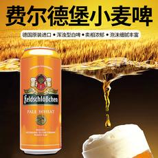 费尔德堡白啤酒 德国进口啤酒 500ml