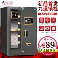 新品虎牌家用全钢保险柜办公智能指纹密码机械锁防盗60cm高保险箱