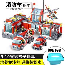 消防车6岁男孩益智拼图玩具小学生legao 开智积木城市系列儿童拼装