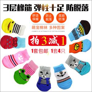 狗狗袜子防抓防脏防滑脚套小狗比熊泰迪猫鞋子猫咪宠物袜子秋冬季