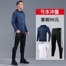 运动套装男秋冬季紧身外套晨跑篮球训练服健身房速干长袖跑步服装