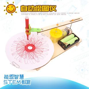 科技小制作小发明男女孩手工自动绘图仪自制简易物理实验材料包