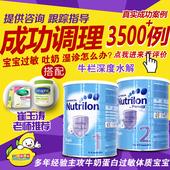 牛栏深度水解pepti 过敏 腹泻 深度水解 Nutrilon 2段 奶粉