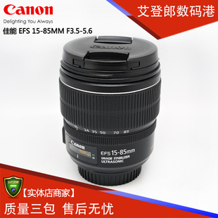 Canon/佳能 EF-S 15-85mm f/3.5-5.6 IS USM镜头 佳能15-85mm